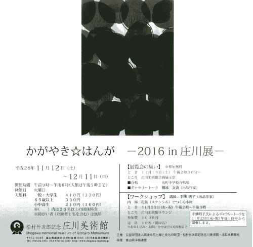 20161123-hanga.jpg