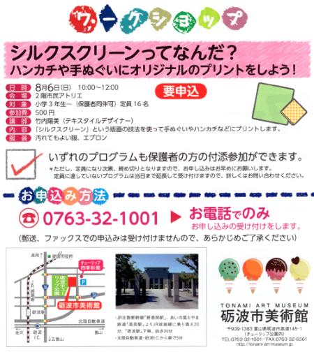 20170710-printws.jpg